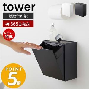 ウォール トイレポット 収納ケース タワー tower おしゃれ ゴミ箱 ゴミが見えない サニタリーボックス トイレ用ごみ箱 壁面収納 山崎実業 新生活 5429 5430|e-alamode-ys