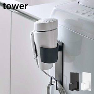 マグネットドライヤーホルダー tower タワー 浮かせる収納 マグネット ドライヤー 電源コード 絡まり防止 シンプル 片づけ 収納 山崎実業 5391 5392|e-alamode-ys