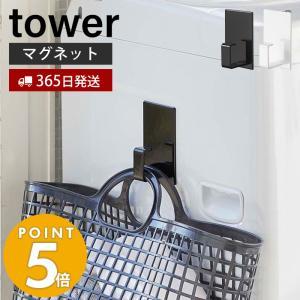 マグネットランドリーバスケットホルダー tower タワー 浮かせる収納 マグネット ハンガー すっきり シンプル 洗濯機 片付け 収納 山崎実業 5417 5418|e-alamode-ys