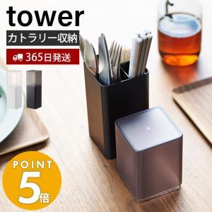 蓋付きカトラリースタンド tower タワー 箸立て キッチンツールスタンド 箸 ナイフ フォーク スプーン 収納 スタンド 仕切り 食事 山崎実業 5372 5373|e-alamode-ys