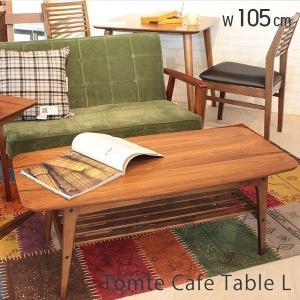 テーブル おしゃれ 幅105cm ローテーブル リビングテーブル センターテーブル 棚付き トムテ カフェテーブル カフェ風 ブラウン 新生活|e-alamode-ys