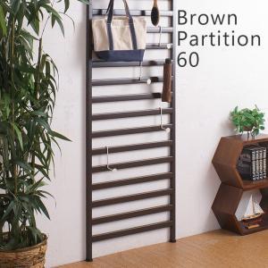 衝立 ブラウンパーテーション60cm幅 突っ張りパーテーション 日本製|e-alamode-ys