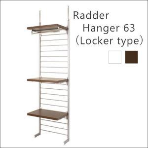 突っ張り式ラダーハンガー幅約63cm ロッカータイプ|e-alamode-ys