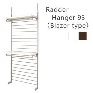 突っ張り式ラダーハンガー幅約93cmブレザーータイプ|e-alamode-ys