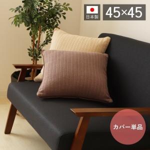 クッション クッションカバー 単品 日本製 45×45 ヌードクッション ニット ニットクッションカバー おしゃれ 可愛い 洗える 北欧 角型 新生活 ラテ|e-alamode-ys