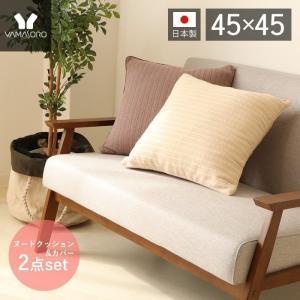 クッション クッションカバー 日本製 45×45 ヌードクッション ニット セット ニットクッションカバー おしゃれ 可愛い 洗える 北欧 角型 新生活 ラテ|e-alamode-ys