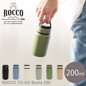 マグボトル 200ml おしゃれ ミニ 水筒 ポケットに入る マイボトル 直飲み ハンドル付 保温 保冷 ロッコ ROCCO TO-GO プレゼント 新生活 熱中症対策|e-alamode-ys