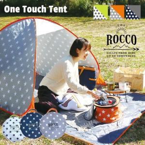 ポップアップテント ワンタッチテント テント メッシュ 簡易テント 一人用 UVカット 日焼け対策 バッグ付き おうちキャンプ 室内 おしゃれ 防災グッズ ROCCO|e-alamode-ys