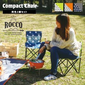 アウトドアチェア 2脚セット 折りたたみ 軽量 コンパクト おしゃれ キャンプ椅子 キャンプチェア ポータブル バーベキュー 専用収納バッグ付き ROCCO ロッコ|e-alamode-ys