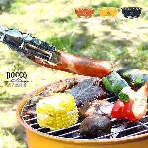 バーベキューコンロ バーベキューセット BBQ コンロ おしゃれ 丸型 収納袋付き コンパクト 小型 軽量 アウトドア ベランダ 庭 ROCCO ロッコ セール プレゼント|e-alamode-ys