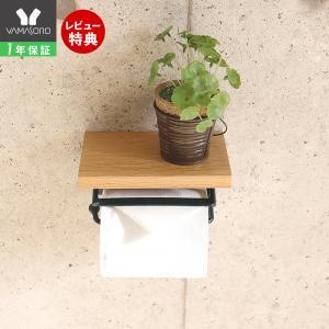 トイレットペーパーホルダー シングル  木製 アイアン ヴィンテージ ナチュラル トイレ収納 TAO タオ 1連|e-alamode-ys