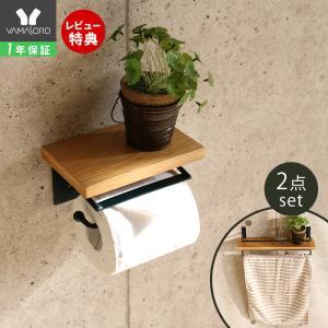 トイレットペーパーホルダー タオル掛けハンガー セット シングル 1連 木製 北欧 おしゃれ アイアン ヴィンテージ ナチュラル トイレ収納 DIY TAO タオ ヤマソロ|e-alamode-ys