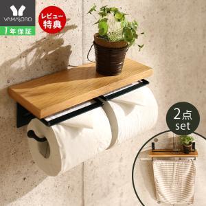 トイレットペーパーホルダー タオル掛けハンガー セット ダブル 2連 木製 北欧 おしゃれ アイアン ヴィンテージ ナチュラル トイレ収納 DIY TAO タオ ヤマソロ|e-alamode-ys