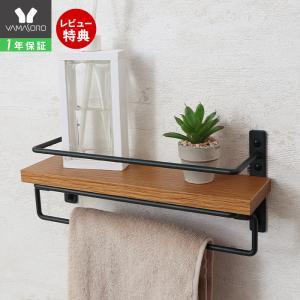 タオル掛け 洗面所 おしゃれ アイアン 棚付き タオルハンガー ヴィンテージ トイレ収納 TAO タオ|e-alamode-ys