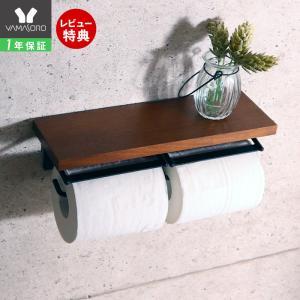トイレットペーパーホルダー カバー おしゃれ 2連 シングル DIY 木製 北欧 シンプル トイレ収納 シグノ SIGNO 41-029 ヤマソロ 新生活 在宅|e-alamode-ys