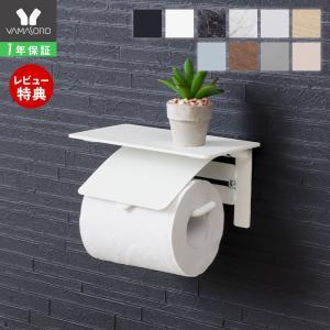 トイレットペーパーホルダー カバー おしゃれ 1連 シングル DIY アイアン シンプル トイレ収納 ブラン 41-037 ヤマソロ 新生活 在宅|e-alamode-ys
