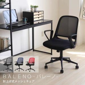 オフィスチェア メッシュ おしゃれ パソコンチェア デスクチェア 肘上げ式 事務椅子 学習椅子 バレーノ リモートワーク 在宅 新生活 ヤマソロ メーカー直営店 e-alamode-ys