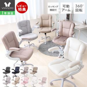 オフィスチェア おしゃれ 腰痛 デスクチェア チェア 椅子 事務椅子 パソコンチェア 学習チェア 肘上げ式 新生活 テレワーク 在宅 リモートワーク タイニー e-alamode-ys