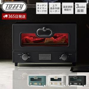 toffy premium トフィー グリルオーブントースター 横型 K-TS2 トースター オーブン おしゃれ 調理家電 調理 家電 レトロ プレゼント ラドンナ LADONNA e-alamode-ys