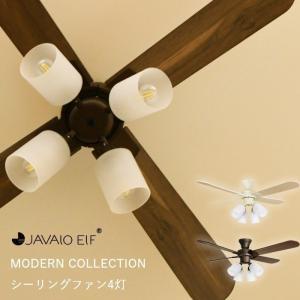 シーリングファンライト シーリングライト シーリングファン 4灯 LED対応  JE-CF014 天井照明 ジャヴァロエルフ リモコン付 サーキュレーター 省エネ 新生活|e-alamode-ys