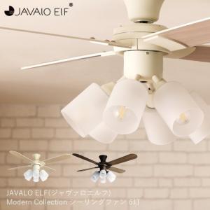 シーリングファンライト シーリングライト シーリングファン 6灯 LED対応  JE-CF015 天井照明 ジャヴァロエルフ リモコン付 サーキュレーター 省エネ 新生活|e-alamode-ys