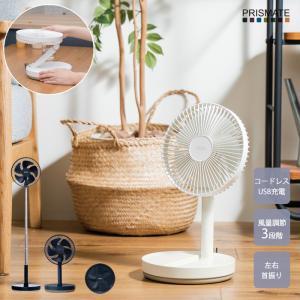 扇風機 リビングファン DCモーター コンパクト 折りたためる 高さ調節 抗菌 コードレス 充電式 アウトドア 洗面所 トイレ 阪和 プリズメイト (ラ) e-alamode-ys