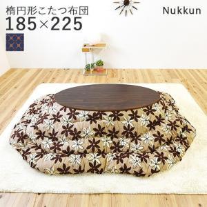 こたつ布団 楕円形 だ円 円形 日本製 丸型 和室 洋室 ヌックン 105幅楕円形こたつ対応 185×225cm|e-alamode-ys