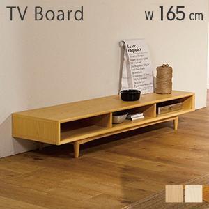 テレビ台 ワイド 165cm幅 木製 ブラウン ウォールナット ナチュラル ホワイト リビングボード テレビボード ローボード e-alamode-ys
