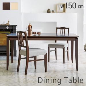 ダイニングテーブル テーブル単品 ルイーズテーブル 150cm 150幅 ダイニング 天然木 食卓 北欧 ダークブラウン ホワイト|e-alamode-ys