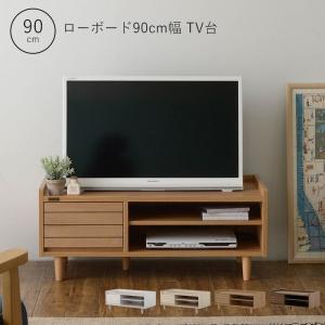 テレビ台 ローボード テレビボード おしゃれ 収納 北欧 90cm 一人暮らし 木製 引き出し TV台 シンプル コンパクト 32インチ 新生活 e-alamode-ys