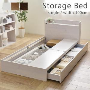ベッド シングル 収納 収納付き ベッドフレーム 引き出し付き コンセント 木製 木製ベッド 北欧 圧縮 ローベッド おしゃれ 一人暮らし 新生活|e-alamode-ys