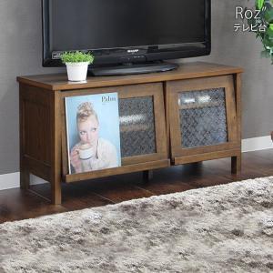 テレビ台 ローボード テレビボード ブラウン 木製 収納付き TV台 アンティーク 完成品 ロージー 新生活 e-alamode-ys