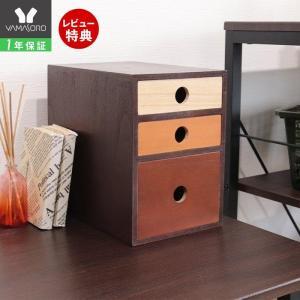 チェスト 木製 おしゃれ 北欧 引き出し 収納 かわいい 小物入れ 完成品 ウッド マロニエ 卓上 ボックス ケース 新生活 自宅 オフィス 整理 ヤマソロ|e-alamode-ys