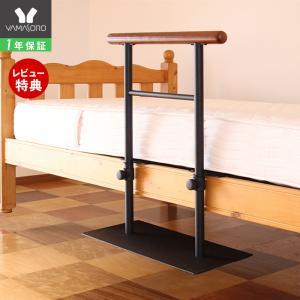ベッド用手すり ベッド木製手すり 手すりベッド用 乗り降り補助 プロテクト ヤマソロ テレワーク 在宅 SALE|e-alamode-ys
