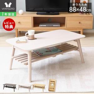 ローテーブル 折りたたみテーブル 木製 88cm 棚付き おしゃれ 折れ足テーブル リビングテーブル センターテーブル ピノッキオ 新生活 在宅 リモートワーク|e-alamode-ys