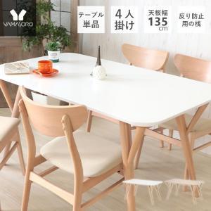 ダイニングテーブル 4人用  角丸 北欧 おしゃれ 木製 幅135 天然木 食卓 ビーチ材 シンプル ナチュラル Melt branch メルトブランチ 新生活 高級感 ヤマソロ|e-alamode-ys