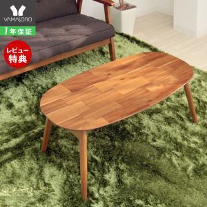 テーブル おしゃれ 折りたたみ ローテーブル リビングテーブル センターテーブル 折れ脚テーブル 木製 ブリッキー ヤマソロ 82-628 メーカー直営|e-alamode-ys
