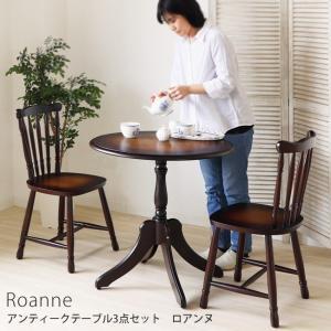 アンティークテーブルセット 3点セット 2人掛け カフェテーブル チェア 椅子 2脚 テーブル セット 円型 Roanne ロアンヌ|e-alamode-ys