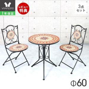 ガーデンテーブルセット 3点セット テーブル 円形 チェア 庭用  ベランダ カフェ風 アンティーク 室内室外兼用 モディ 新生活 ヤマソロ 82-646 e-alamode-ys