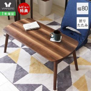 テーブル おしゃれ 折りたたみ テーブル ローテーブル センターテーブル 木製 小判型 スイミー ヤマソロ メーカー直営|e-alamode-ys