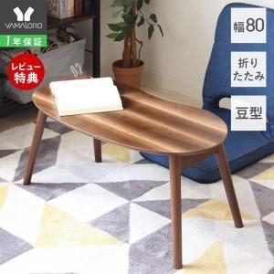テーブル おしゃれ 折りたたみ テーブル ローテーブル センターテーブル 木製 豆型 スイミー ヤマソロ メーカー直営|e-alamode-ys