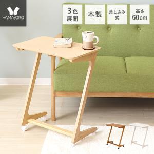 サイドテーブル おしゃれ テーブル ソファテーブル キャスター キャスター付き 北欧 木製 ブラウン ホワイト アストル ヤマソロ e-alamode-ys