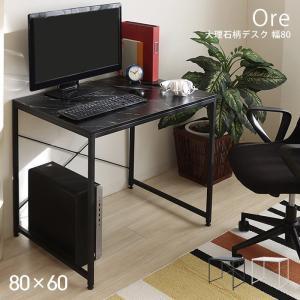 デスク おしゃれ 80cm幅 パソコンデスク PCデスク ワークデスク 大理石柄 高級感 シンプル スリム 省スペース ワンルーム テレワーク 在宅勤務|e-alamode-ys