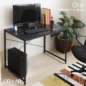 デスク おしゃれ 100cm幅 パソコンデスク PCデスク ワークデスク 大理石柄 高級感 シンプル 書斎 ダイニング ワイド テレワーク 在宅勤務|e-alamode-ys