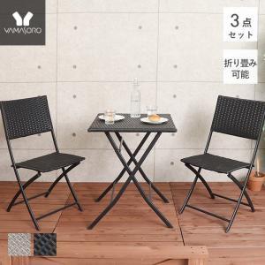 ガーデンテーブルセット ラタン調 3点セット テーブル チェア セット 折りたたみ カフェ 庭 ベランダ テラス アウトドア キャンプ ティアム Tiam ヤマソロ|e-alamode-ys