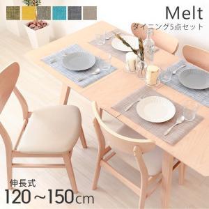 ダイニングテーブルセット 5点セット ダイニングセット 120cm〜150cm  テーブル チェア セット メルト 新生活 在宅 模様替え テレワーク 在宅|e-alamode-ys