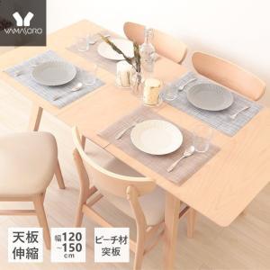 ダイニングテーブル 4人用  角丸 北欧 おしゃれ 木製 幅120 幅150 天然木 食卓 ビーチ材 シンプル テーブル ナチュラル Melt メルト 新生活 高級感 ヤマソロ|e-alamode-ys