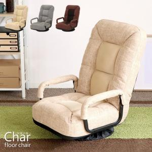 フロアチェア 疲れにくい 肘付き座椅子 肘付き椅子 回転座椅子 回転椅子 リクライニング 肘置き 角度調整 メッシュ おしゃれ char シャール ヤマソロ e-alamode-ys