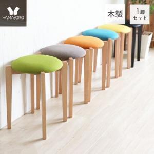スツール おしゃれ 木製 北欧 1脚 単品 スタッキングチェア 椅子 チェア 北欧 積み重ね スタッキングスツール メルト 完成品 在庫処分 新生活|e-alamode-ys
