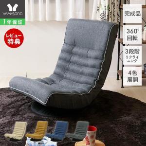 座椅子 リクライニング 回転座椅子 リラックスチェア 北欧 ハルモニア 新生活 e-alamode-ys